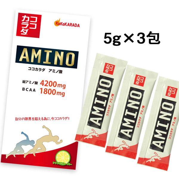ココカラダアミノ酸 3包