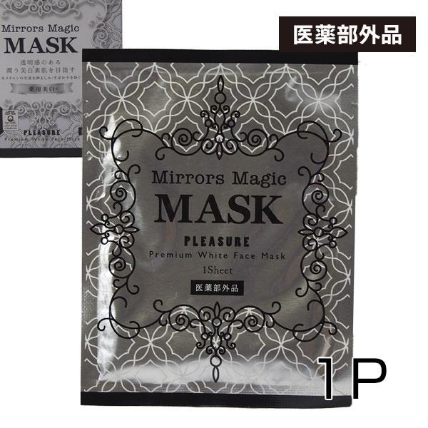 ミラーズマジックマスク1P