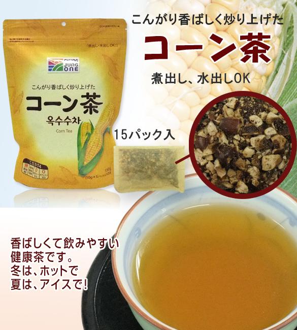 茶 コーン